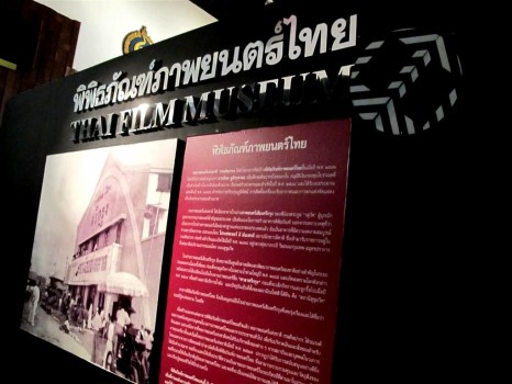 1307434562 466x350 ชมของเก่า เล่าเรื่องหนัง ที่ พิพิธภัณฑ์ภาพยนตร์ Thai Film Museum