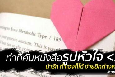 ที่คั่นหนังสือ รูปหัวใจ ทำเองก็ได้ง่ายๆแค่พับกระดาษไม่กี่ที 15 - bookmark