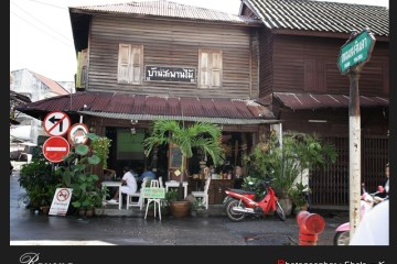 เที่ยวตลาดเก่า ถนนยมจินดา จังหวัดระยองระยอง The Old Market on Yomjinda Road,Rayong 8 - Rayong