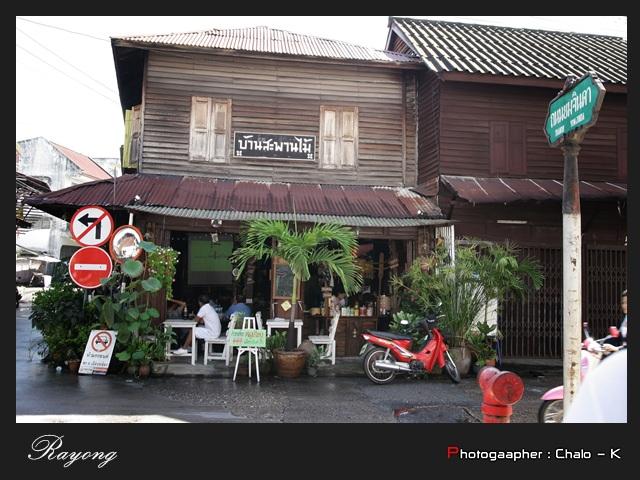 เที่ยวตลาดเก่า ถนนยมจินดา จังหวัดระยองระยอง The Old Market on Yomjinda Road,Rayong 13 - Rayong