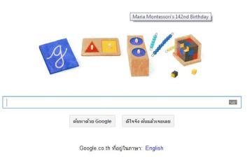 Maria Montessori's 142 Birthday ..เธอคือใคร สำคัญอย่างไร