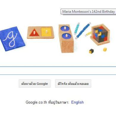 Maria Montessori's 142 Birthday ..เธอคือใคร สำคัญอย่างไร  20 - Maria Montessori