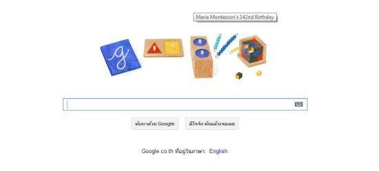 greenshot 2012 08 31 07 25 45 550x249 Maria Montessoris 142 Birthday ..เธอคือใคร สำคัญอย่างไร