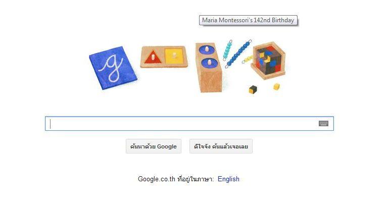 Maria Montessori's 142 Birthday ..เธอคือใคร สำคัญอย่างไร  13 - Maria Montessori's 142 Birthday