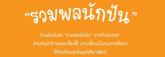 """""""ร้านปันกัน"""" Pankan Society จุดประกายสังคม แห่งการแบ่งปัน 19 -"""
