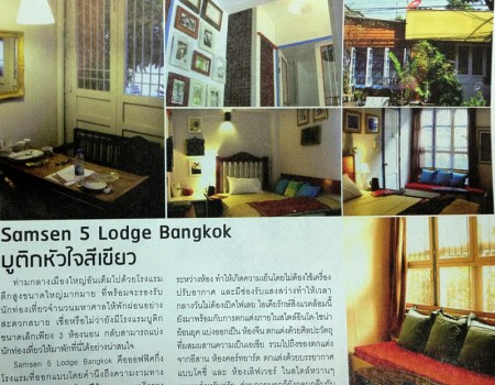photo16 450x350 Samsen 5 Lodge Bangkok บูติกหัวใจสีเขียว