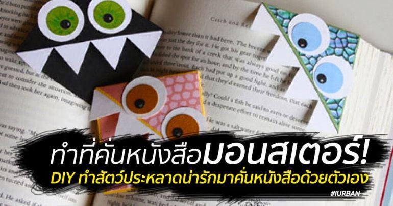 ที่คั่นหนังสือ Origami สัตว์ประหลาดน่ารักๆ แบบ DIY ทำเองได้เลย 13 - 100 Share+