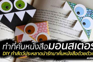 ที่คั่นหนังสือ Origami สัตว์ประหลาดน่ารักๆ แบบ DIY ทำเองได้เลย 28 - DIY