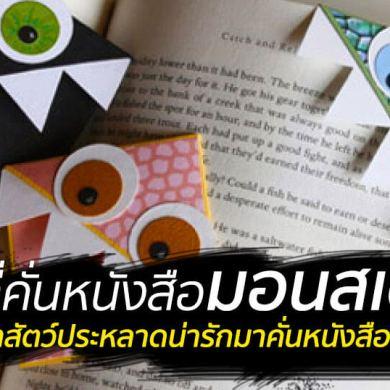 ที่คั่นหนังสือ Origami สัตว์ประหลาดน่ารักๆ แบบ DIY ทำเองได้เลย 15 - 100 Share+