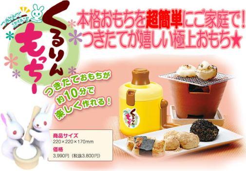 Kururin Mocchi Rice Cake Maker ขนมโมจิทำเองได้ง่ายนิดเดียว 14 - Kururin Mocchi Rice Cake Maker