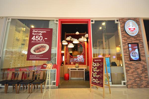มะลิ..ร้านอาหารจีนร่วมสมัย ที่ เมก้า บางนา 14 - Megabangna (เมกาบางนา)