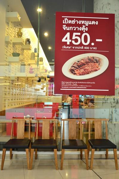DSC 5617 มะลิ..ร้านอาหารจีนร่วมสมัย ที่ เมก้า บางนา