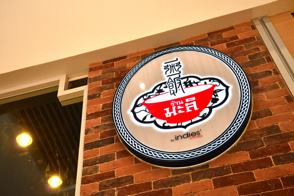 DSC 5621 มะลิ..ร้านอาหารจีนร่วมสมัย ที่ เมก้า บางนา