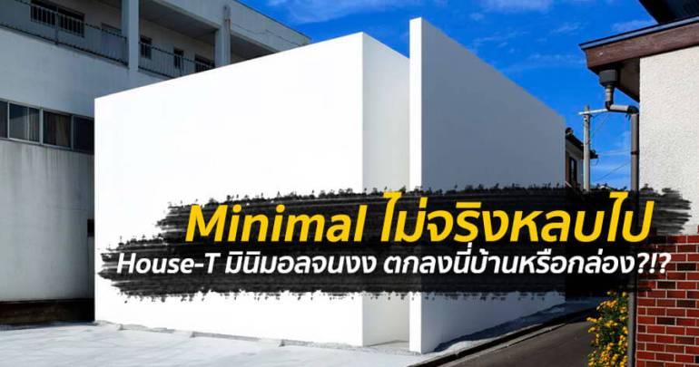 Minimal ไม่จริงหลบไป House-T บ้านจากญี่ปุ่น มินิมอลจนงง ตกลงนี่บ้านหรือกล่อง!?! 13 - Architecture