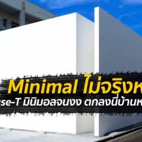Minimal ไม่จริงหลบไป House-T บ้านจากญี่ปุ่น มินิมอลจนงง ตกลงนี่บ้านหรือกล่อง!?! 15 - Architecture