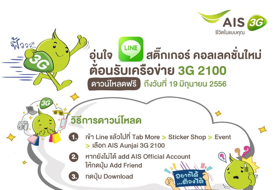 AIS LINE Poster 011 สติ๊กเกอร์ Line ใหม่จาก AIS : Aunjai 3G 2100