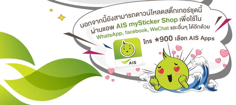 AIS LINE Poster 02 1 สติ๊กเกอร์ Line ใหม่จาก AIS : Aunjai 3G 2100
