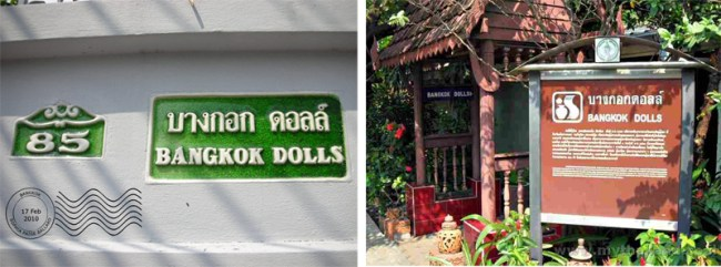 Bangkok Dolls Factory & Museum พิพิธภัณฑ์บ้านตุ๊กตา 4 - Bangkok Dolls