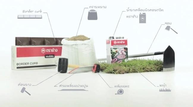 25561124 105610 DIY เปลี่ยนมุมเปล่าเป็นมุมโปรด ตอน แต่งสวนข้างบ้านด้วยกระเบื้องปูพื้นตราช้าง