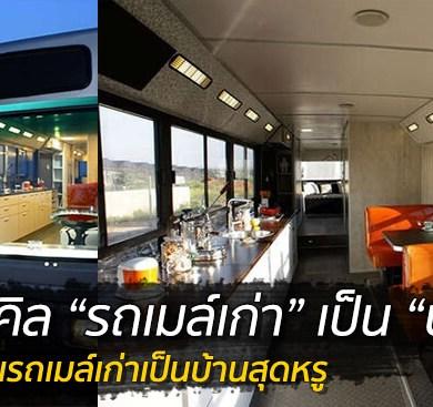 เปลี่ยนรถประจำทางสาธารณะ เป็นบ้านที่มีสิ่งอำนวยความสะดวกครบ 20 - old bus