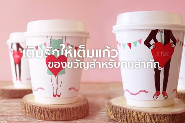DIY: ถ้วยชา - กาแฟ ของขวัญสำหรับคนสำคัญในวันวาไลน์ไทน์ 22 - Valentine