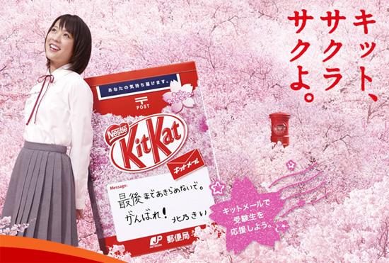 kitkat_mail_jwt_japan_01