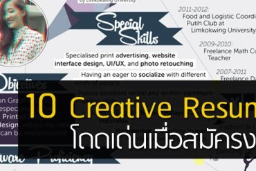 10 creative cv และ resume ที่สร้างตัวเองโดดเด่น  13 - cv