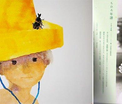 """""""โต๊ะโตะจัง เด็กหญิงข้างหน้าต่าง"""" วรรณกรรมเยาวชนกับภาพวาดประกอบสีน้ำ 15 - Chihiro Iwasaki"""