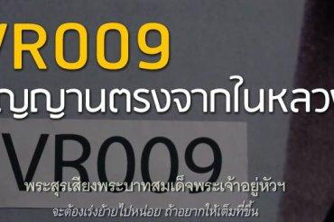 """พระสุรเสียงของในหลวง รัชกาลที่ 9 ในภาพยนต์สั้นเฉลิมพระเกียรติ เรื่อง """"สัญญาณจากฟ้า VR009"""" ดูแล้วขนลุก 16 - King of Thailand"""