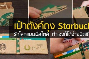 เปลี่ยนถุง Starbucks ให้เป็นเป๋าตังค์ใส่บัตรสุดชิคด้วยตัวเอง (กันน้ำได้ด้วยนะ) 15 - 50000 Share+