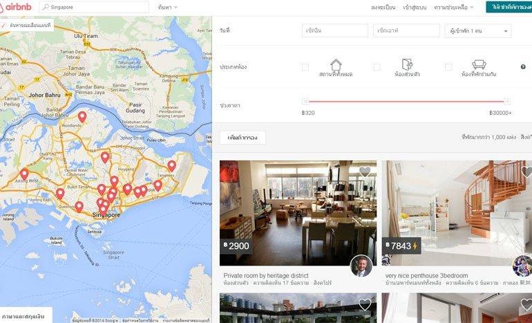 Airbnb เว็บสำหรับหาที่พัก สำหรับนักเดินทาง 29 - Hotel