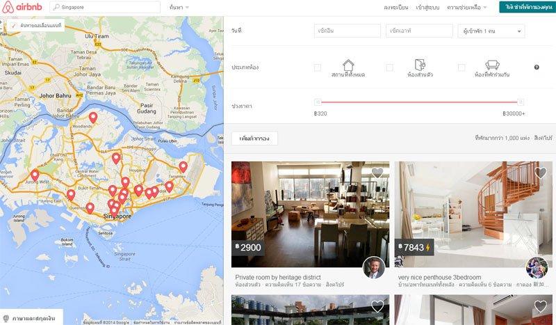 1 Airbnb เว็บสำหรับหาที่พัก สำหรับนักเดินทาง