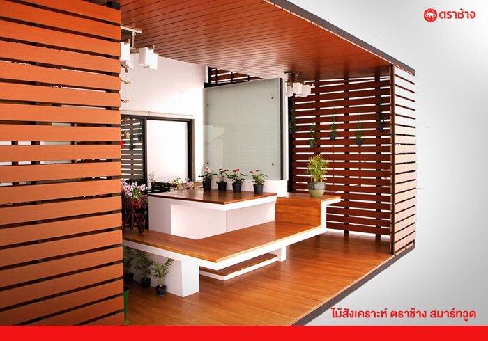 image11 หลักการเลือกซื้อไม้สังเคราะห์เพื่อให้บ้านคงความสวยงามไม่ซีดจาง