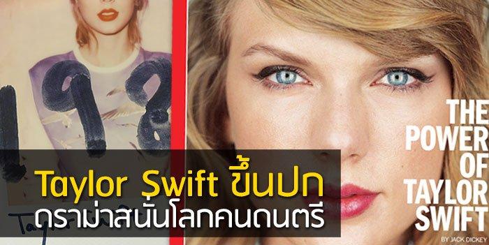 ทำไม Taylor Swift ขึ้นปก TIME กบฏหรือนักปฏิวัติวงการขายเพลงดิจิตอล 18 - Music