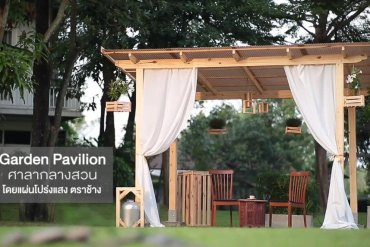 DIY ศาลานั่งเล่นในสวน ทำเองได้ง่ายๆงบไม่บาน 18 - ตราช้าง