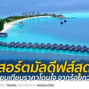 10 มัลดีฟส์ รีสอร์ท ราคาคนไทยแบบ All Inclusive ห้ามพลาดถ้าคิดจะไปเที่ยว Maldives 23 - 100 Share+