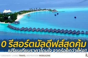 10 มัลดีฟส์ รีสอร์ท ราคาคนไทยแบบ All Inclusive ห้ามพลาดถ้าคิดจะไปเที่ยว Maldives 25 - 100 Share+