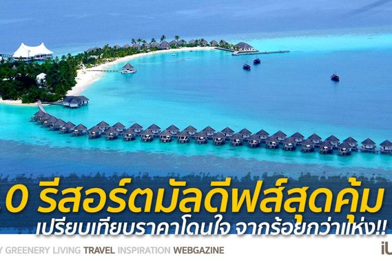 10 มัลดีฟส์ รีสอร์ท ราคาคนไทยแบบ All Inclusive ห้ามพลาดถ้าคิดจะไปเที่ยว Maldives 13 - 500 Share+