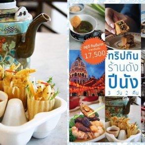 ชิมอาหารเปอรานากัน ของอร่อยหายากแบบลูกครึ่งจีน–มลายู ที่ Kebaya Restaurant เมืองปีนัง 17 - cuisine