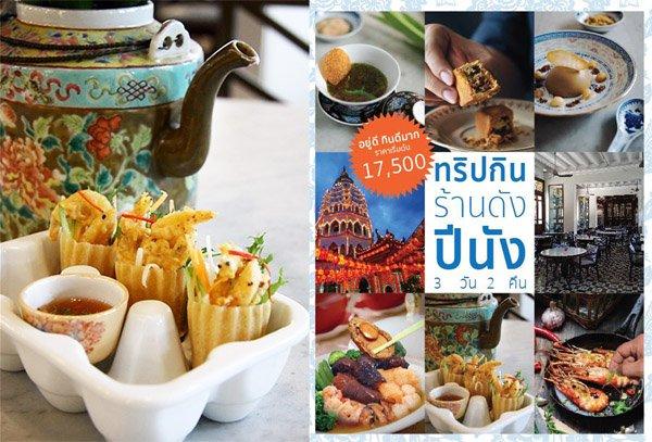 ชิมอาหารเปอรานากัน ของอร่อยหายากแบบลูกครึ่งจีน–มลายู ที่ Kebaya Restaurant เมืองปีนัง 30 - อาหาร