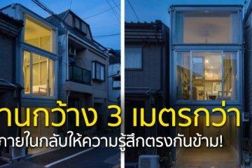 บ้านที่เกิดจากพื้นที่ระหว่างอาคาร กว้างเพียง 3.4 เมตร 27 - Japan