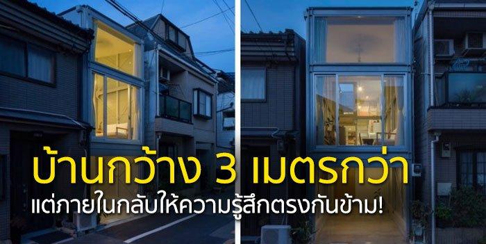 บ้านที่เกิดจากพื้นที่ระหว่างอาคาร กว้างเพียง 3.4 เมตร 32 - Japan