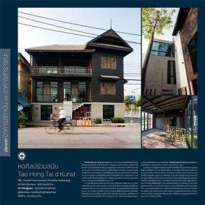 หอศิลป์ร่วมสมัย Tao Hong Tai d Kunst จ.ราชบุรี 24 - Art & Design