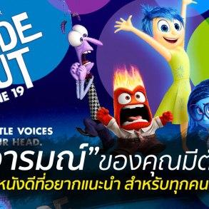 Inside Out แนะนำหนังดี ที่อาจเปลี่ยนวิธีคิดของคุณไปตลอดชีวิต (อ่านได้ ไม่รีวิวบท) 24 - Disney