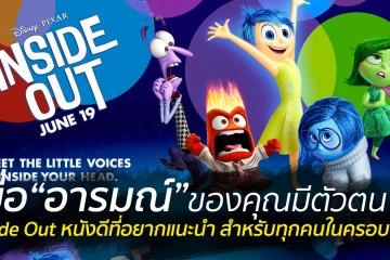 Inside Out แนะนำหนังดี ที่อาจเปลี่ยนวิธีคิดของคุณไปตลอดชีวิต (อ่านได้ ไม่รีวิวบท) 12 - Family