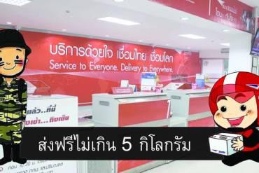 ไปรษณีย์ไทย ส่งของถึง 3 จังหวัดชายแดนฟรี!! แทนคำขอบคุณถึงหน่วยสนามชายแดน 26 - ACTIVITY