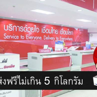 ไปรษณีย์ไทย ส่งของถึง 3 จังหวัดชายแดนฟรี!! แทนคำขอบคุณถึงหน่วยสนามชายแดน 14 - 100 Share+