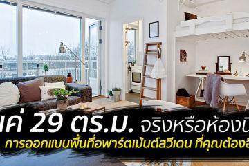 """ห้องพัก 29 ตร.ม. เล็กจริงหรือ? ไอเดียสวีเดนเปลี่ยน """"ห้องเล็กๆ"""" ให้กลายเป็น """"บ้าน"""" 12 - 500 Share+"""