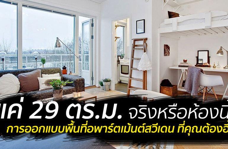 """ห้องพัก 29 ตร.ม. เล็กจริงหรือ? ไอเดียสวีเดนเปลี่ยน """"ห้องเล็กๆ"""" ให้กลายเป็น """"บ้าน"""" 18 - 500 Share+"""