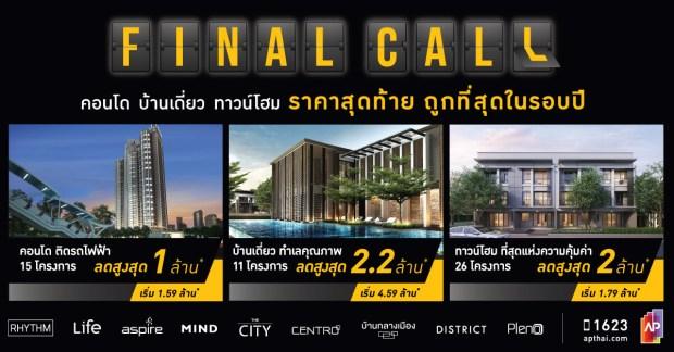 ap-finalcall1